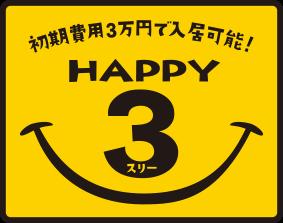 ハッピー3