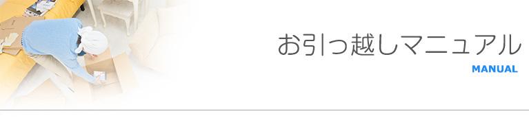 引っ越しマニュアル_03