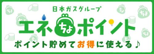 エネちょリンク画像_500px-177px