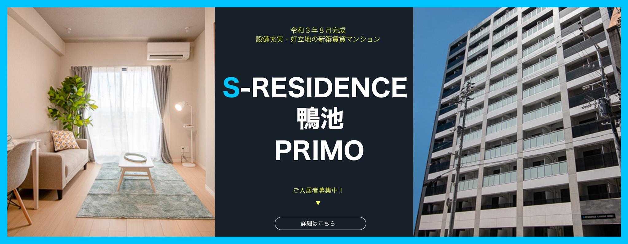 S-RESIDENCE 鴨池 PRIMO