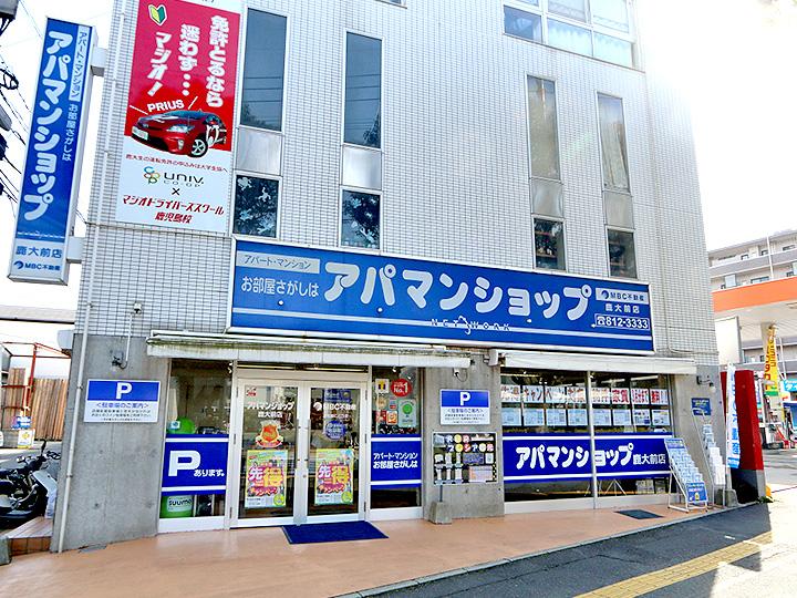 鹿大前店-店舗外観