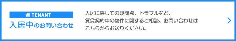 コンタクトフォーム(入居中)