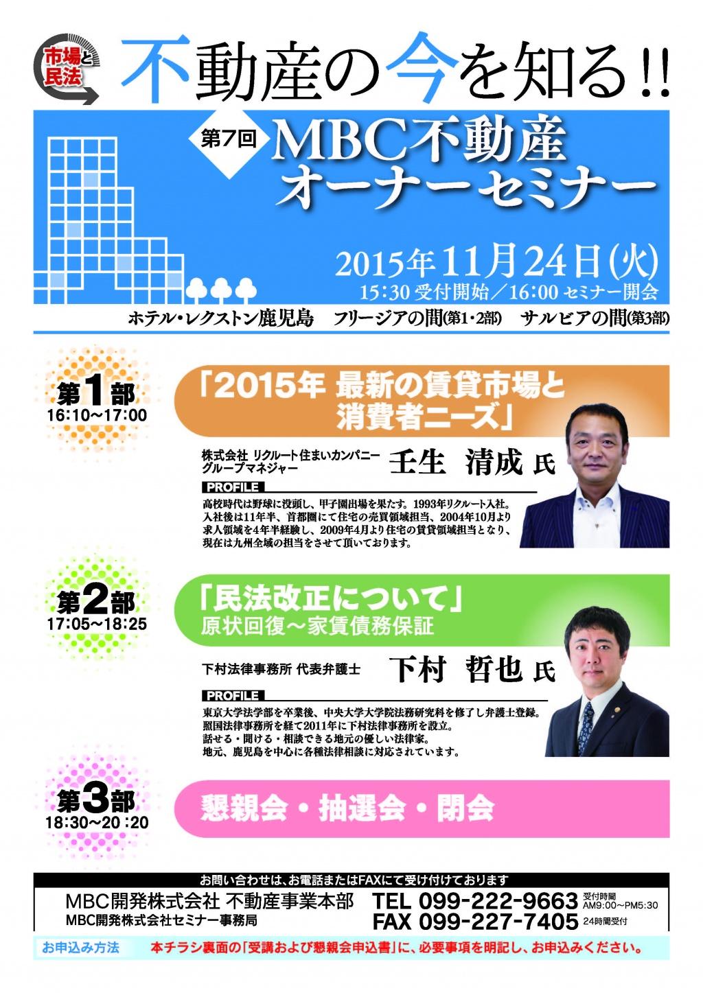 第7回オーナーセミナー会チラシ最終_ページ_1